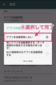 Androidにてアプリを手動アップデートにする手順4