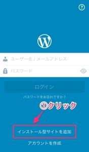 wordpressのアプリログイン画面の開き方