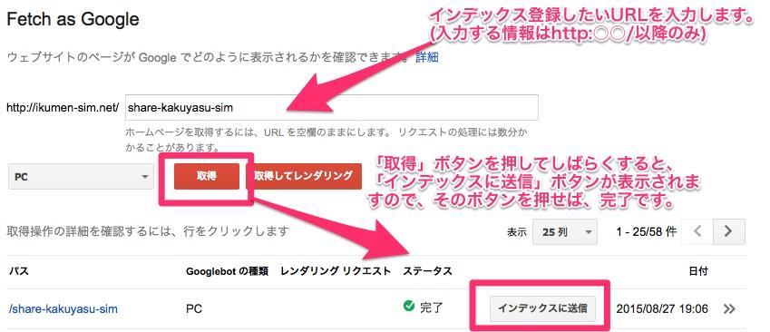 サイトのURLをgoogleのインデックスに送信する方法