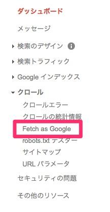 サイトのURLをGoogleに送信する際にfetch as googleを選択する方法