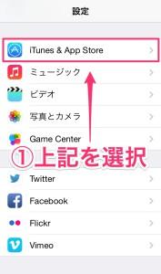 iOSにてアプリを手動アップデートにする手順1