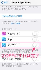 iOSにてアプリを手動アップデートにする手順2