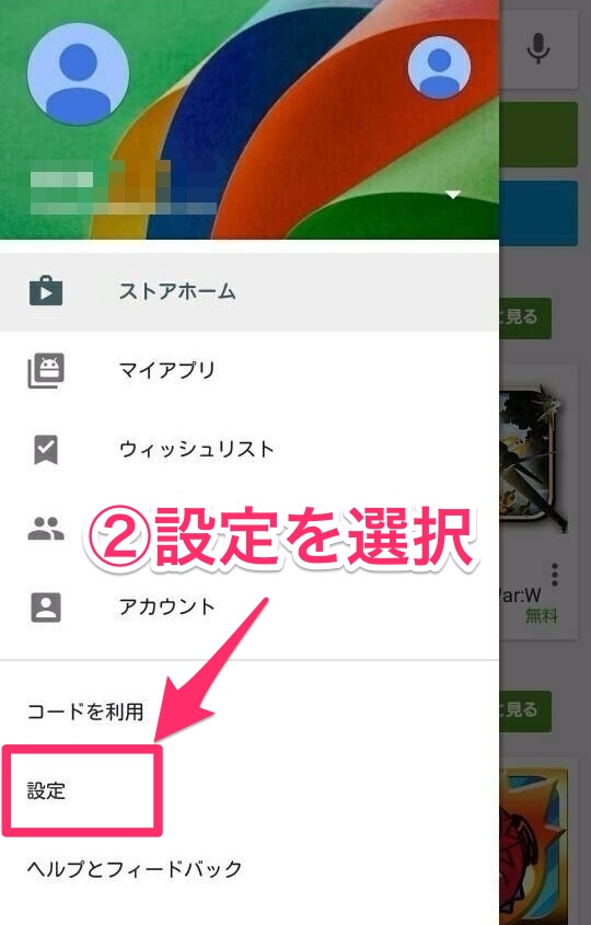 Androidにてアプリを手動アップデートにする手順2