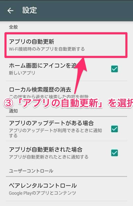 アプリの自動更新を選択