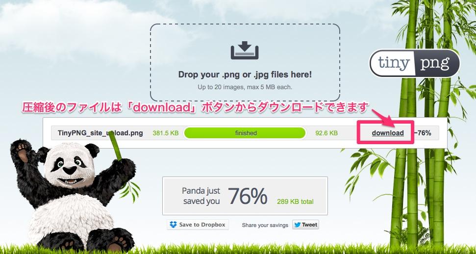 TinyPNGのサイトから圧縮が終わったファイルをダウンロードする