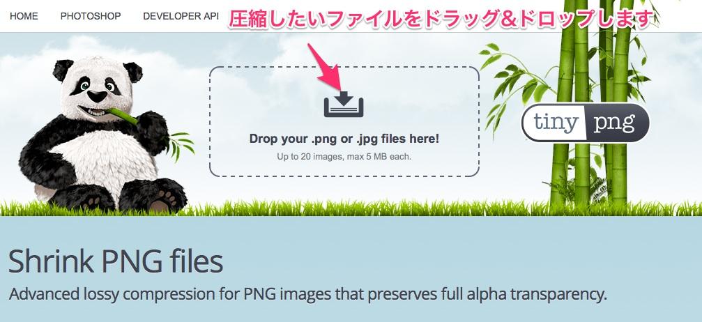 TinyPNGのサイトに圧縮したいファイルをドラッグ&ドロップする