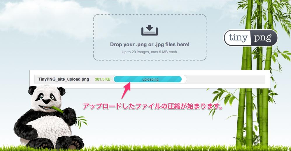 TinyPNGのサイトにファイルをアップロードした後のファイル圧縮中