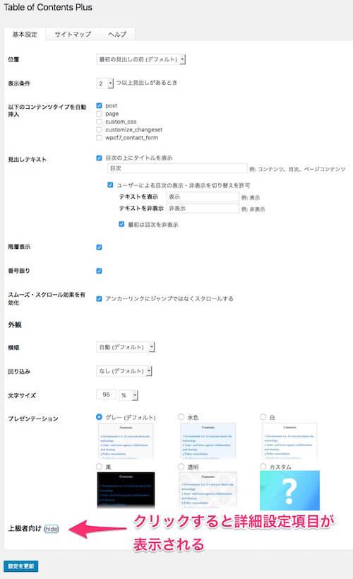 tableofcontentsplusの基本設定画面