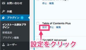 wordpressの管理画面でtableofcontentsplusの設定画面を開く
