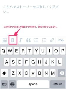 WordpressのスマホアプリのBボタンは<b>タグとなる