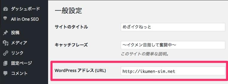 スマホアプリにログインするURLの確認方法