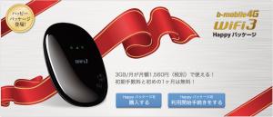 日本通信のWiFiルータ(b-mobile4G WiFi3)