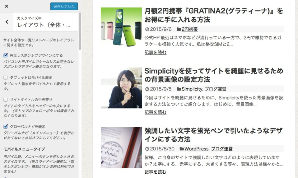 Simplicity_customize
