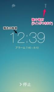 sleep_better_記録中