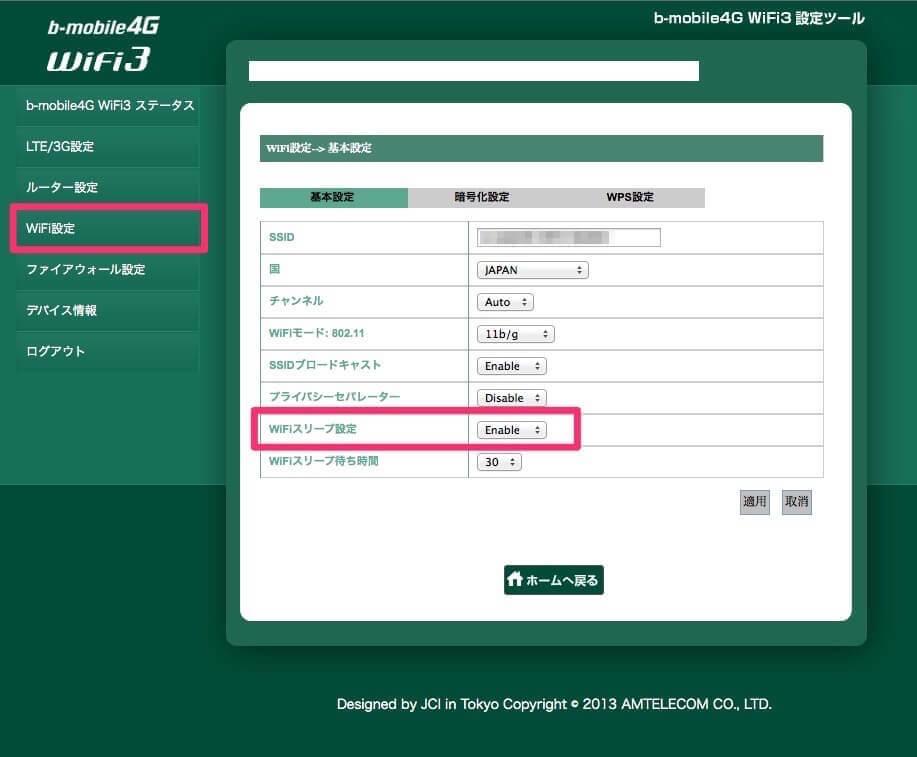 日本通信bmobilewifi3スリープ設定