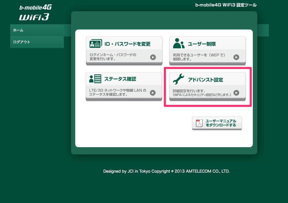 日本通信bmobilewifi3メニュー画面
