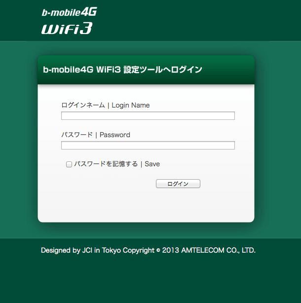 日本通信bmobilewifi3のログイン画面