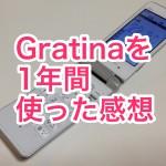 2円携帯「Gratina(グラティーナ)」を1年使ってみた感想