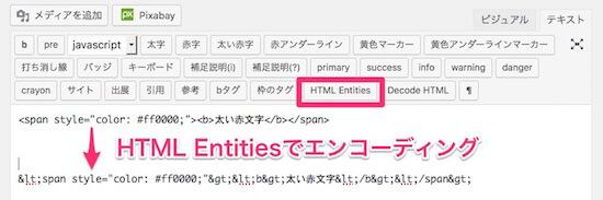 HTMLentitiesを用いてエンコーディングを実施した結果