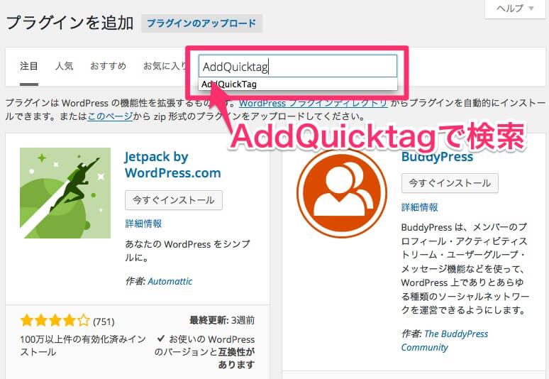 wordpress_plugin_addquicktag