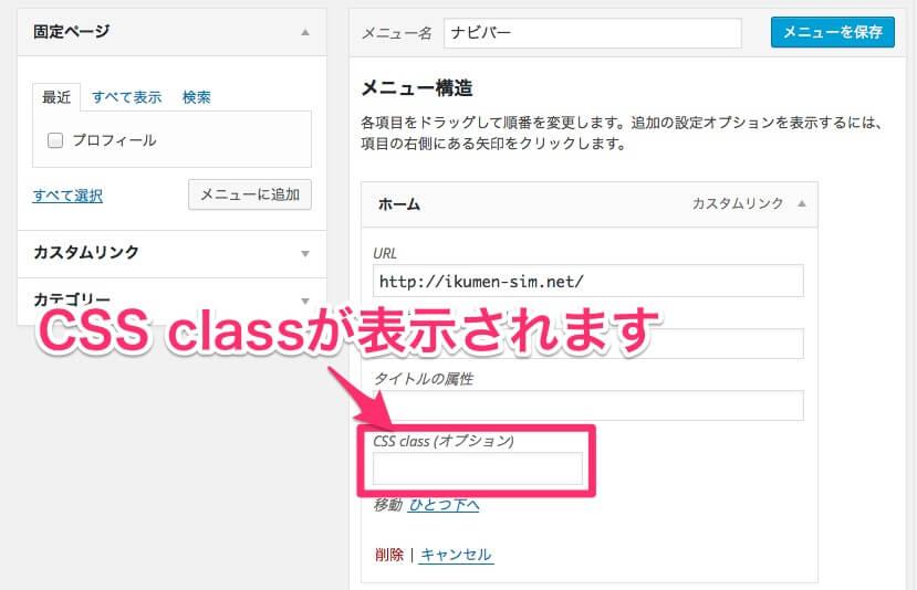 menu_css_class