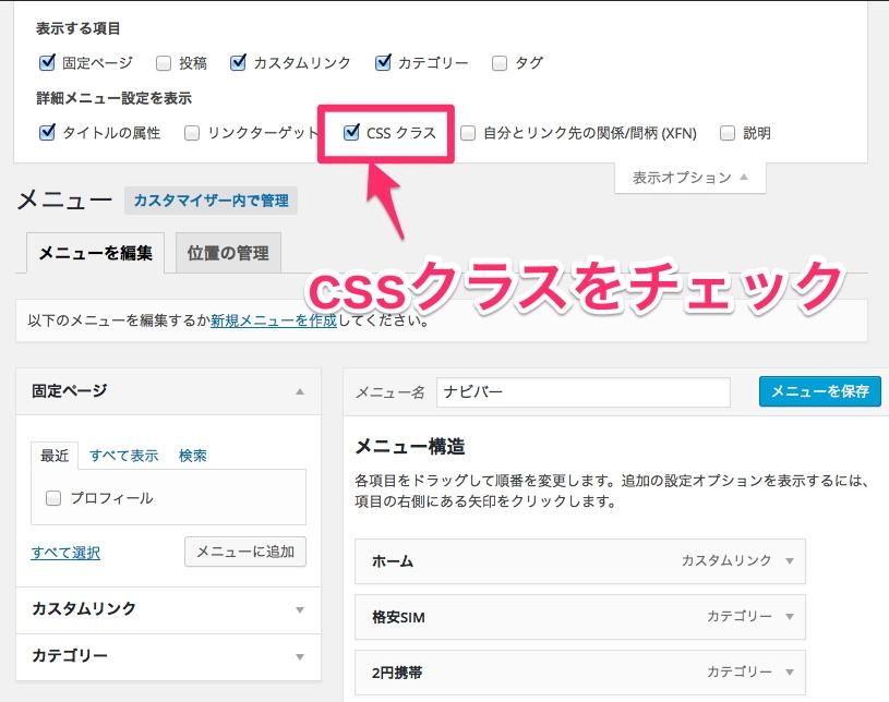 menu_option_css_class