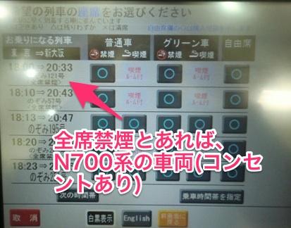 みどりの券売機におけるN700系新幹線の見分け方