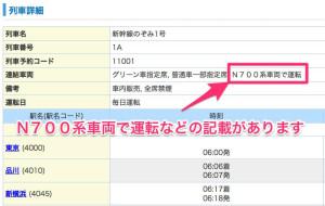 えきから時刻表の詳細画面でN700系かどうかを見分ける