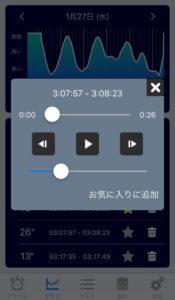 sleepmeisterの寝言、物音記録機能2