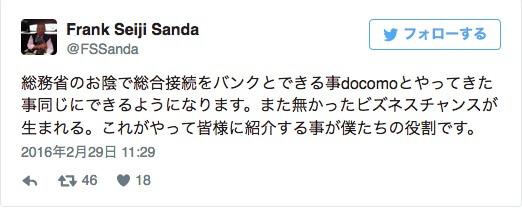 日本通信の三田会長のツイッター