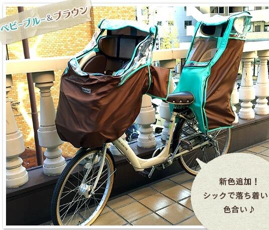 自転車のレインカバー