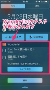 通知センタでwunderlistのタスクを確認する方法
