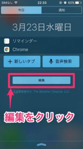 iphoneの通知センタの編集方法