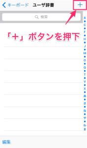 iOSにて辞書登録する際に新規追加するために+ボタンを押す
