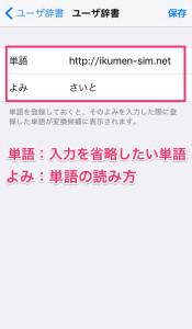 iOSにて辞書登録する際に登録した単語を入力します