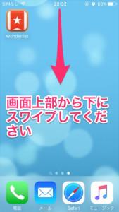 ホーム画面で通知センターを表示させる方法