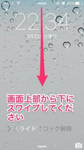 iphoneのロック画面で通知センタを表示させる方法