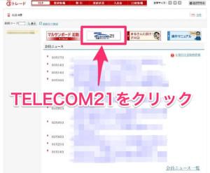 丸三証券にログイン後の画面、日経テレコン21の開き方