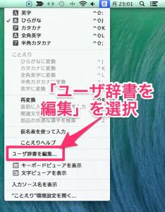 MacOSのユーザ辞書登録の編集画面の選択方法
