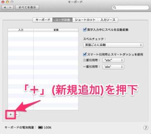 MacOSの辞書登録における辞書の新規追加方法