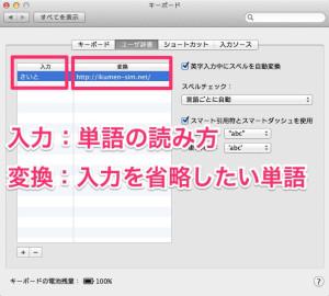 MacOSの辞書登録における入力、変換の入力方法