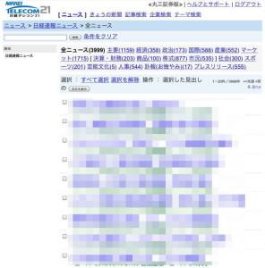 日経テレコン21のログイン後の画面