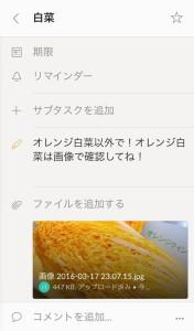 タスク管理アプリWunderlistでタスクに画像やコメントを追加した時のイメージ