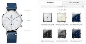 自分好みの時計をカスタマイズ