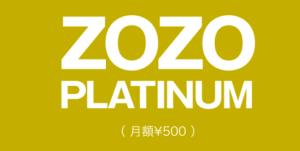 zozoプラチナムのロゴ
