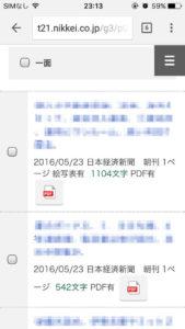 丸三証券の日経テレコンがスマホ対応になった時の画面