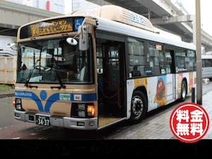 横浜アンパンマンミュージアムへのシャトルバス