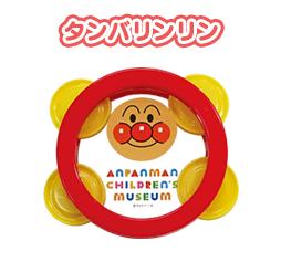 横浜アンパンマンミュージアムの記念品