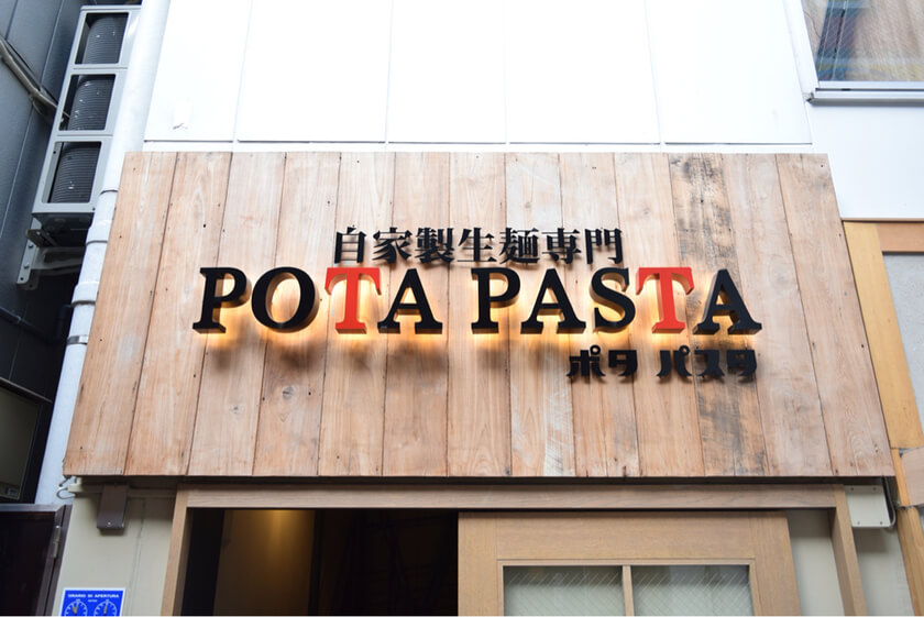 ポタパスタ渋谷店の外観