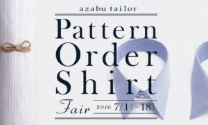 麻布テーラーのパターンオーダーシャツフェアでオーダーシャツを作ってきた